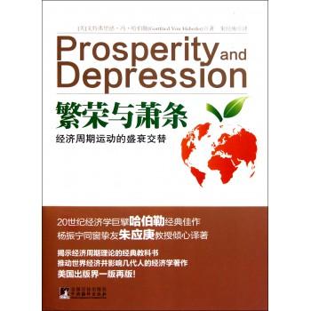 繁荣与萧条(经济周期运动的盛衰交替)