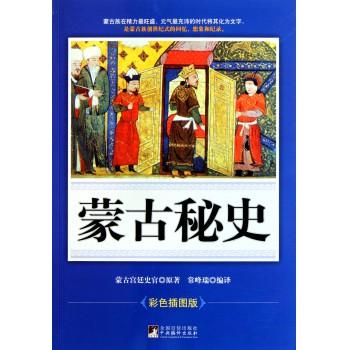 蒙古秘史(彩色插图版)
