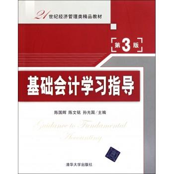 基础会计学习指导(第3版21世纪经济管理类精品教材)