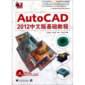 AutoCAD2012中文版基础教程(附光盘)