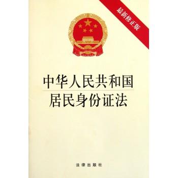 中华人民共和国居民身份证法(*新修正版)