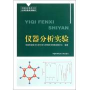 仪器分析实验(中国科学技术大学化学实验系列教材)