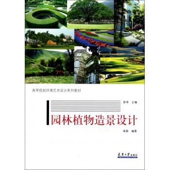 园林植物造景设计(高等院校环境艺术设计系列教材)