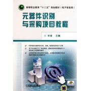 元器件识别与采购项目教程(电子信息类高等职业教育十二五规划教材)