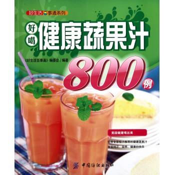 好喝健康蔬果汁800例/好生活百事通系列