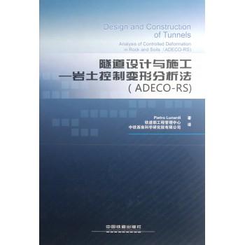 隧道设计与施工--岩土控制变形分析法(ADECO-RS)(精)