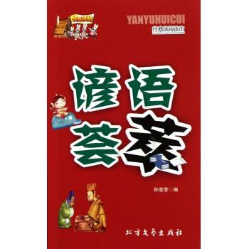 谚语荟萃/快乐驿站