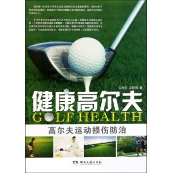 健康高尔夫(高尔夫运动损伤防治)(精)