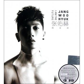 CD+DVD张佑赫周末夜(2碟装)