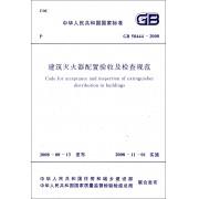 建筑灭火器配置验收及检查规范(GB50444-2008)/中华人民共和国国家标准