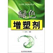 绿色增塑剂