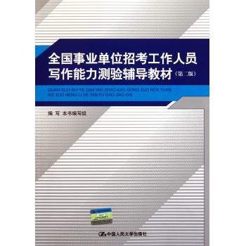全国***招考工作人员写作能力测验辅导教材(第2版)