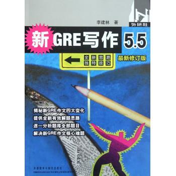 新GRE写作5.5(*新修订版)
