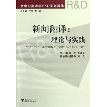 新闻翻译--理论与实践(新世纪翻译学R & D系列*作)