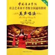 美声唱法(1级-6级中国音乐学院社会艺术水平考级全国通用教材)