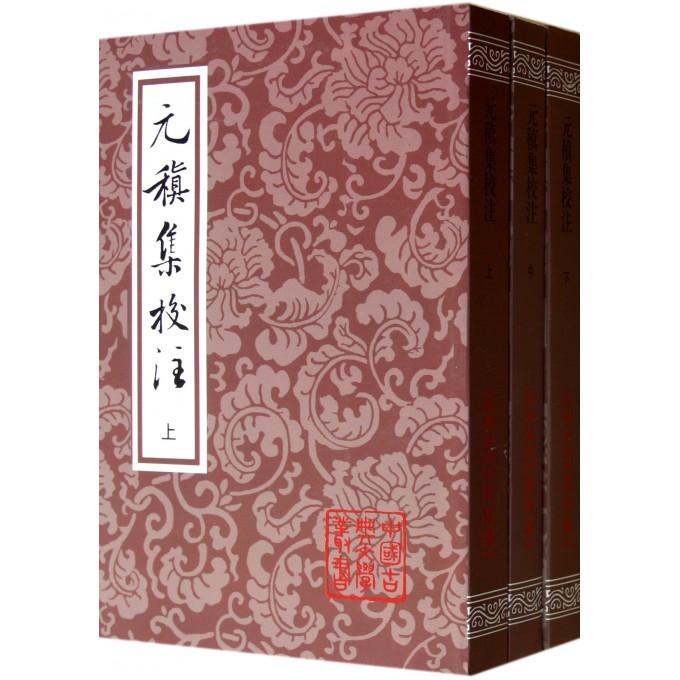 元稹集校注(上中下)/中国古典文学丛书
