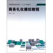商务礼仪模拟教程(工商管理实验教程系列十二五规划教材)