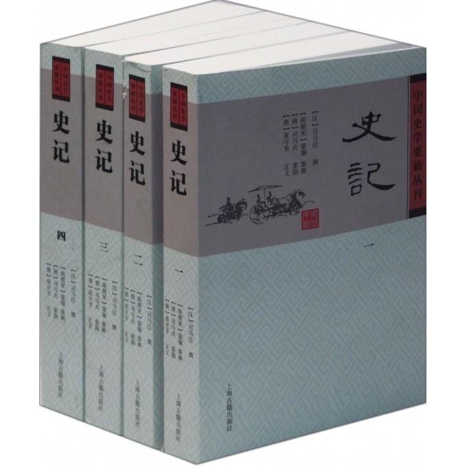 史记(共4册)/中国史学要籍丛刊