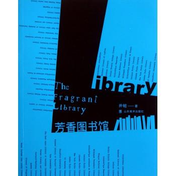 芳香图书馆
