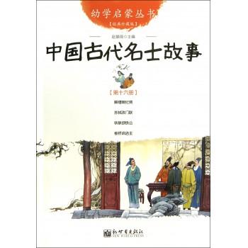 中国古代名士故事(经典珍藏版)/幼学启蒙丛书