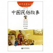 中国民俗故事(经典珍藏版)/幼学启蒙丛书