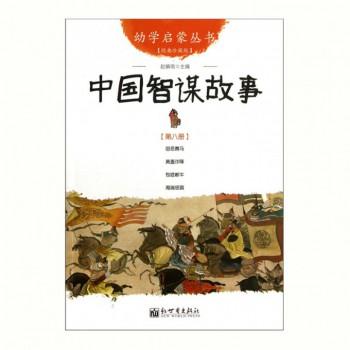 中国智谋故事(经典珍藏版)/幼学启蒙丛书