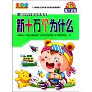 DVD新十万个为什么<小魔方>(5碟装)