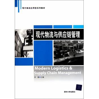 现代物流与供应链管理(现代物流应用型系列教材)