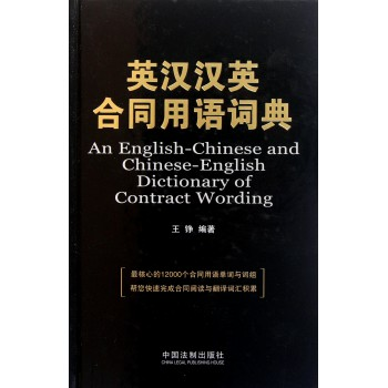 英汉汉英合同用语词典(精)