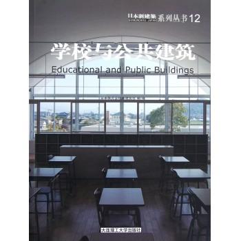学校与公共建筑/日本新建筑系列丛书