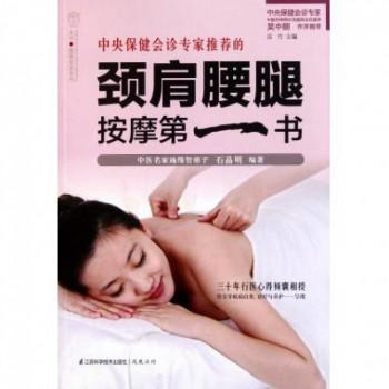 颈肩腰腿按摩**书/汉竹健康爱家系列