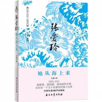 张爱玲(她从海上来)/阅读大中国人物系列
