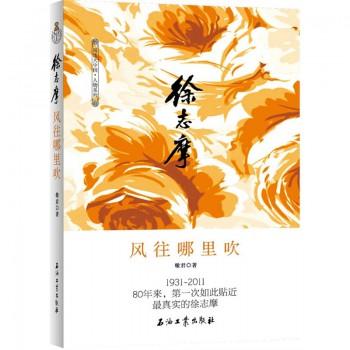 徐志摩(风往哪里吹)/阅读大中国人物系列