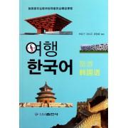 旅游韩国语(附光盘)