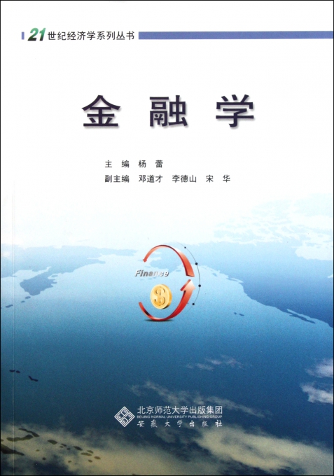 金融学/21世纪经济学系列丛书