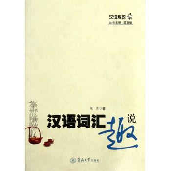 汉语词汇趣说/汉语趣说丛书