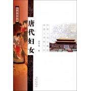 唐代妇女/大长安书系