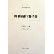 图书情报工作手册(精)/图书馆服务与管理丛书