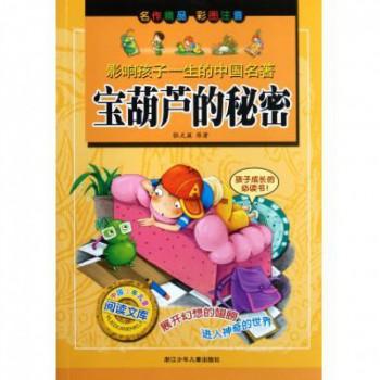 宝葫芦的秘密(彩图注音)/影响孩子一生的中国名*