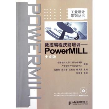 数控编程技能培训--PowerMILL中文版(附光盘)/工业设计系列丛书
