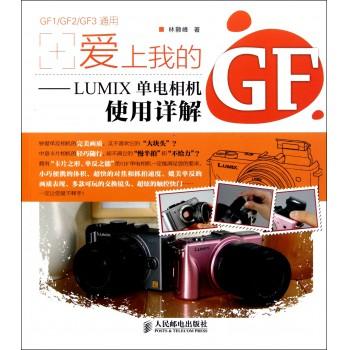 爱上我的GF--LUMIX单电相机使用详解(GF1\GF2\GF3通用)