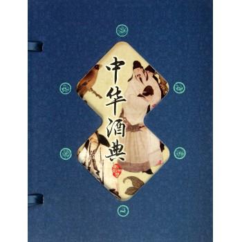 中华酒典(共4册)(精)
