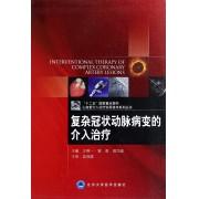 复杂冠状动脉病变的介入治疗(精)/心血管介入治疗实用技术系列丛书