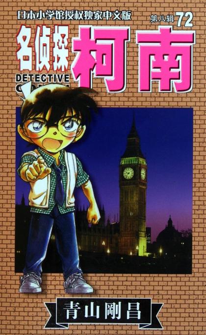 名侦探柯南(第8辑72)