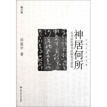神居何所(从书法史到书法研究方法论修订版)/邱振中书法论集