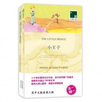小王子(赠英文版)/双语译林