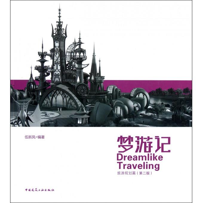 梦游记(旅游规划篇第2版)