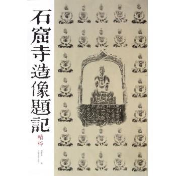 石窟寺造像题记精粹