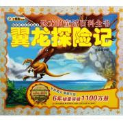 翼龙探险记(附光盘最新升级)/献给孩子的经典丛书