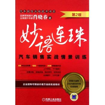 妙语连珠(汽车销售实战情景训练第2版)/汽车销售业绩提升书系